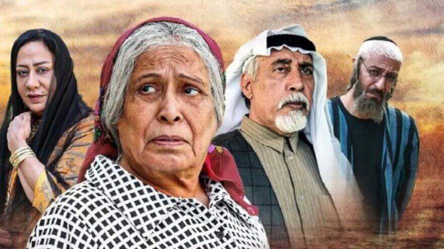 Ramadan TV series about Gulf Jews draws controversy