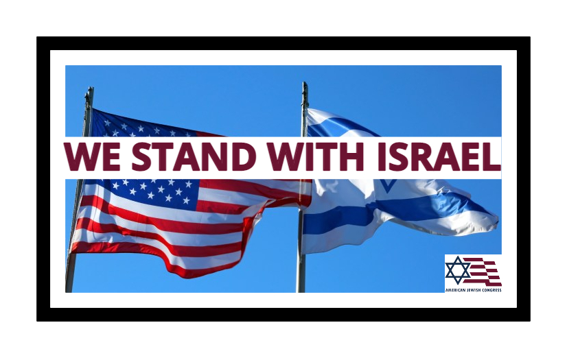 Stand With Israel Against Terrorism